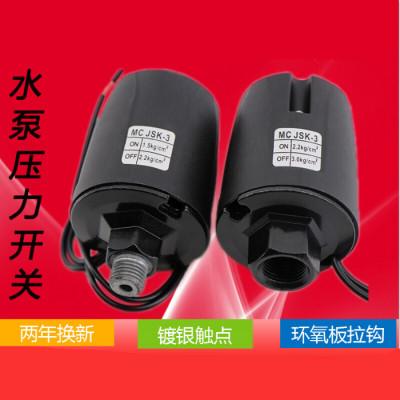 汐巖全自動水壓開關 家用自吸增壓水泵 自動開關可調 水泵壓力開關控制器 2.2-3.0KG3分內絲
