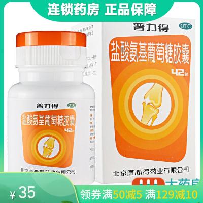 康必得 鹽酸氨基葡萄糖膠囊0.24g*42粒/盒骨關節炎關節炎