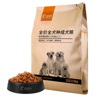 【不吃包退】好主人狗糧 小型犬大型犬通用型5斤 全營養配方 狗干糧成犬幼犬幼年期泰迪