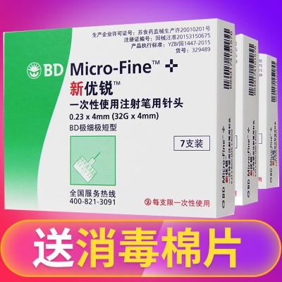 1盒装】BD优锐 针头 胰岛素注射笔针头4mm 28支装 一次性使用针头