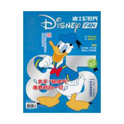《迪士尼 世界》5月刊