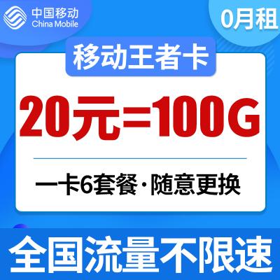中國移動 移動流量卡無限流量卡4g手機卡不限量0月租全國通用不限速無線上網卡 W者20元100G