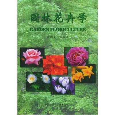 全新正版 园林花卉学