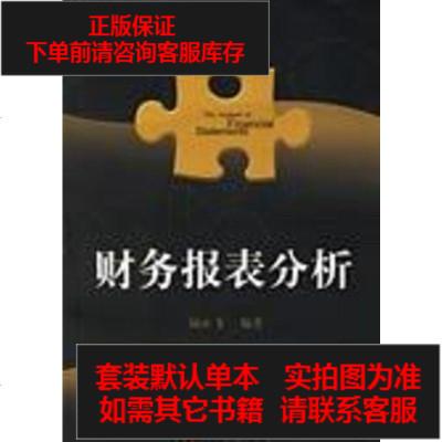 【二手8成新】財務報表分析 9787508605500
