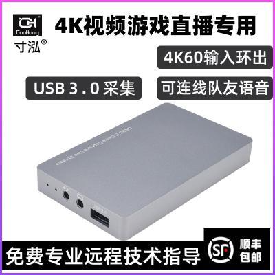 4k高清HDMI采集卡PS4/switch游戲視頻免驅動電腦直播USB3.0