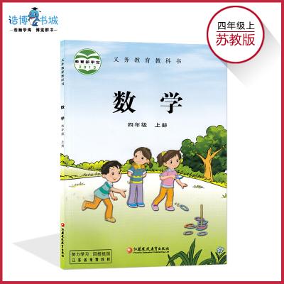 四年級上冊數學書蘇教版 小學教材數學課書教科書 4年級上冊 江蘇教育出版社 全新正版