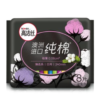 高洁丝臻选系列澳洲进口纯棉卫生巾日用姨妈巾240mm 8片