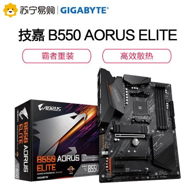 技嘉/AORUS B550 AORUS ELITE 電競游戲電腦主板 臺式機 AM4接口