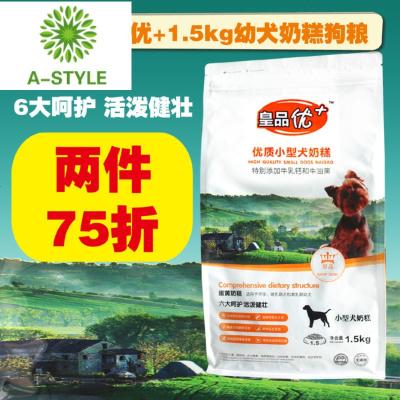 +優質小型犬蛋黃奶糕狗糧幼犬犬糧1.5kg滿2件7.5折
