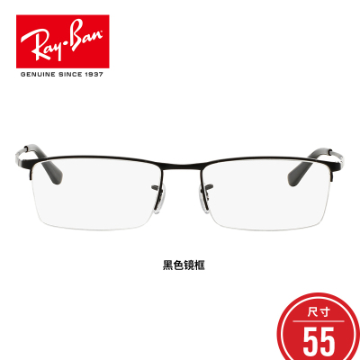 RayBan雷朋光學眼鏡架男女款半框復古舒適眼鏡架0RX6281D 2503尺寸55