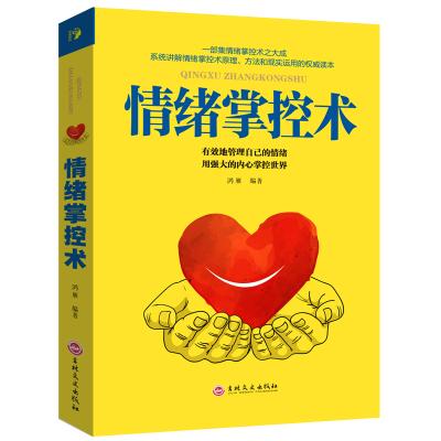 正版如何控制自己的情绪管理书籍 自控力自制力心态整控制情绪掌控 管理好情绪照着做你就能掌控情绪管理好情绪做一个强大的自