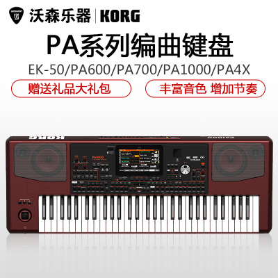 KORG 科音合成器 EK50 PA600 PA700 PA1000 PA4X专业伴奏编曲键盘