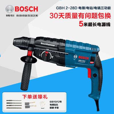 博世(BOSCH)26DRE冲击钻三功能GBH2-28D轻型电锤博士电镐工业级电转电钻 26DRE型裸机套餐