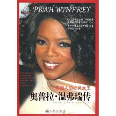 正版书籍 奥普拉 温弗瑞传:美国人的心灵女王 9787801953148 九州出版社
