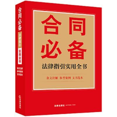 正版 合同必备法律指引实用全书 法律出版社 法律出版社法规中心 编 9787519721886 书籍
