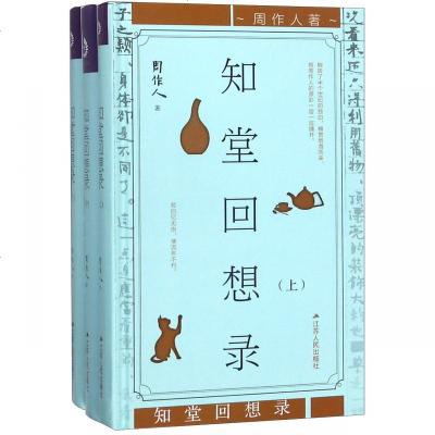 知堂回想錄周作人著晚年回憶錄代表作品中國當代文學經典著作中國歷史名家經典精選  書籍青春文學小說書籍文學書籍  書排