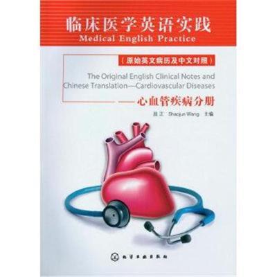 正版書籍 臨床醫學英語實踐(原始英文病歷及中文對照)--心血管疾病分冊 978
