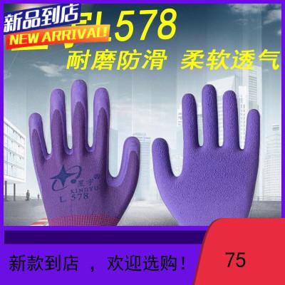 星宇L578乳膠發泡勞保手套耐磨防滑柔軟透氣防護做工工地手套商品由多個顏色 尺碼 規格拍下請備注或聯系在線客服咨