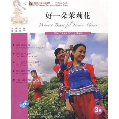 好一朵茉莉花(英語版)(外研社漢語分級讀物-中文天天讀)(3B)(附CD)——母語外語一起學,簡簡單單話中國!