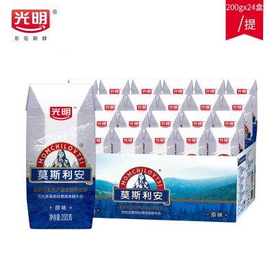 12月生產 光明莫斯利安酸奶原味散裝200g*24盒家庭裝風味酸牛奶盒裝酸奶整箱