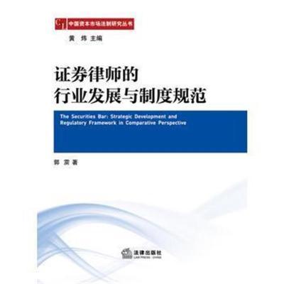 全新正版 证券律师的行业发展与制度规范