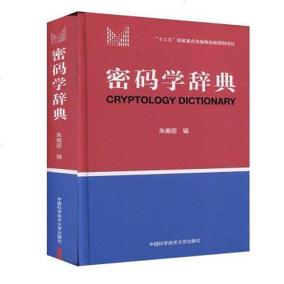 密碼學辭典 中國科學技術大學出版社 專業辭典專業科技 密碼學原理 安全技術經典黑客書籍 密碼學發展史密碼學和信息安全