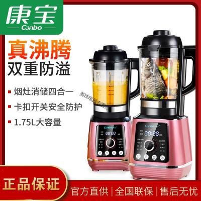康宝(canbo)破壁机料理机家用多功能加热养生豆浆机婴儿辅食果汁机