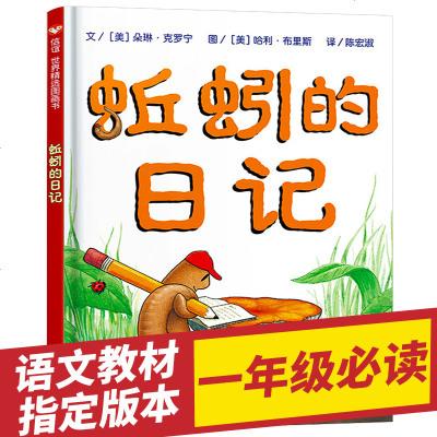 蚯蚓的日記一年級繪本閱讀老師指定必讀書6-8歲小學一年級國外獲兒童課外閱讀幼兒園繪本圖大字少2-3-4歲少年兒童出版