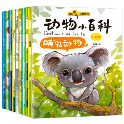 幼兒科普系列 動物小百科全10冊 幼兒童科普啟蒙 寶寶親子互動閱讀書籍 兒童科普百科全書