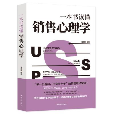 一本書讀懂銷售心理學 銷售職場寶典 洞察客戶心理 輕松成交 銷售心理學 銷售技巧書籍 銷售訓練技巧心理學營銷書籍