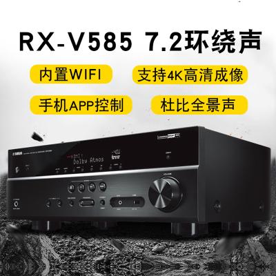 Yamaha/雅馬哈 RX-V585 家庭影院7.2全景聲AV發燒功放 黑色