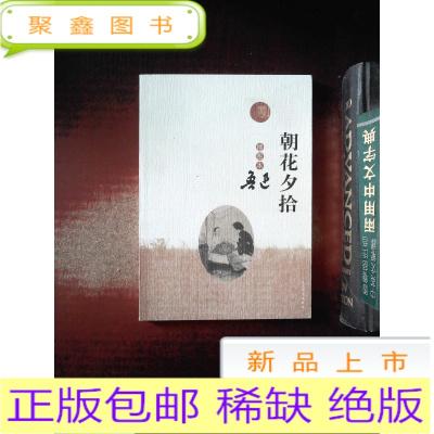 正版九成新朝花夕拾(插圖本)
