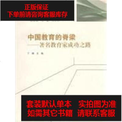 【二手8成新】國教育的脊梁 9787040309331