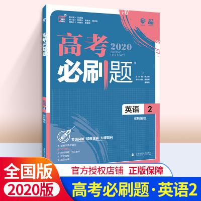 高考必刷題高考英語2完型填空英語二高中英語總復習英語專題訓練理想樹67高考自主復習高考模擬題真題輔導書練習題