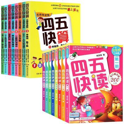 四五快讀故事集+四五快算系列正版全套16冊 3-4-5-6-8歲幼兒識字認字書加減法算術兒童啟蒙早教書籍 幼兒園教材