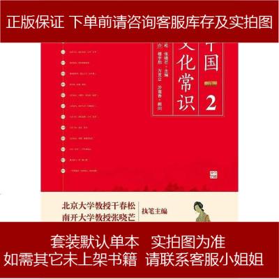 國文化常識 干春松 /張曉芒 中國友誼出版公司 9787505741553