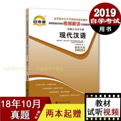 正版 自考通 同步辅导训练习 0535 00535 现代汉语考纲解读 新版 自考用辅导