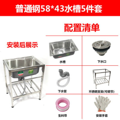 定做 廚房厚簡易不銹鋼水槽單槽雙槽大單槽帶支架水盆洗菜盆洗碗池架子 普通鋼58*43單槽(5件套)