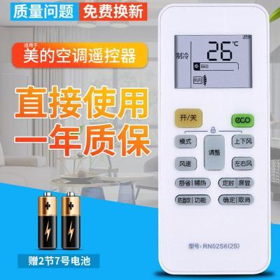 原裝柏碩適用 美的空調遙控器 RN02S6(2S) RN02S8(2HS)/BG遙控板