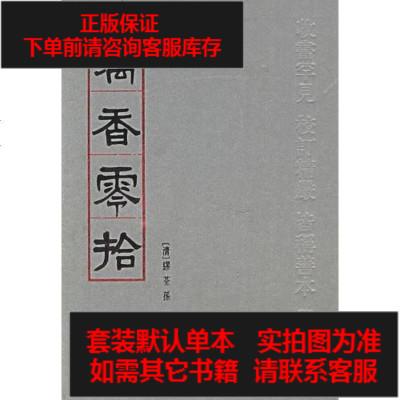 【二手8成新】藕香零拾 9787101020649