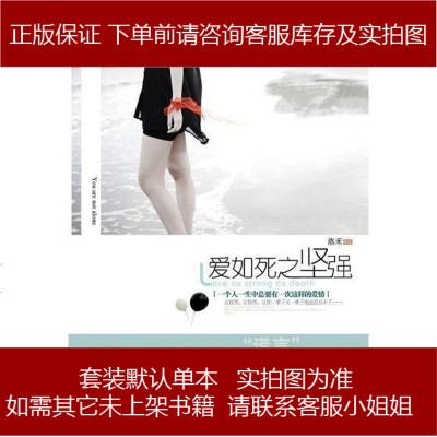 爱如死之坚强 洛禾 中国戏剧出版社 9787104031055
