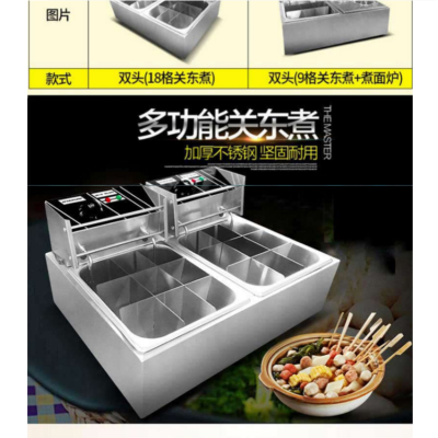 钦萱 关东煮机器商用连煮面炉 九格关东煮机ZR-100