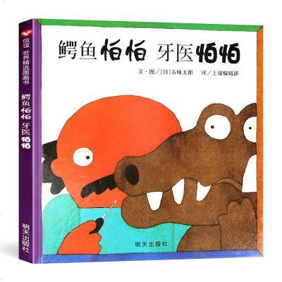 精裝信誼 世界精選圖畫書 鱷魚怕怕牙醫怕怕 親子讀寶寶少幼兒童繪本 0-1-2-3-4-5-6-7-10歲兒童繪