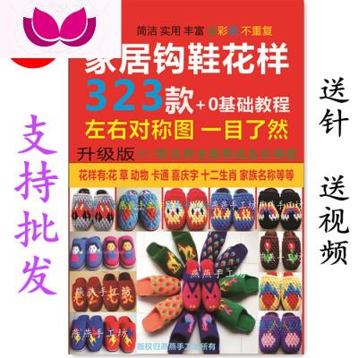 七斕 全新家居鉤鞋花樣書323款毛線鉤鞋圖案大全鉤針說明書全彩圖