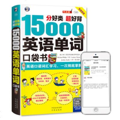 正版现货  分好类 超好背 15000英语单词 口袋书(便携),英语口语词汇学习,英语入(双速学习版)  Jord