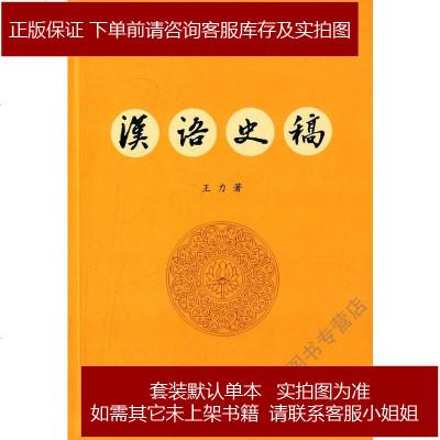 汉语史稿 王力 中华书局 9787101105551