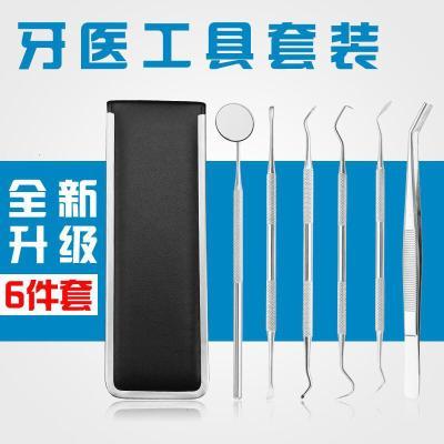 藍光冷光牙齒潔牙牙齒清潔器牙結石去除器洗牙石清除牙垢刮潔牙醫口腔工具家用剔牙齒清潔工具 皮包6件套+金屬盒5件+牙漬剔除