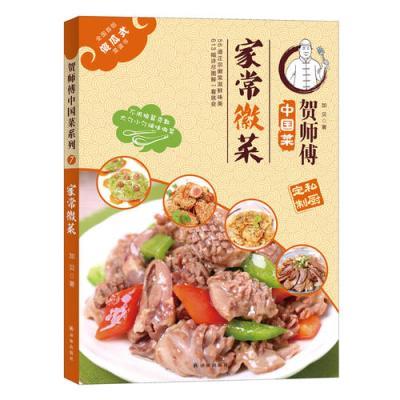 賀師傅中國菜:家常徽菜