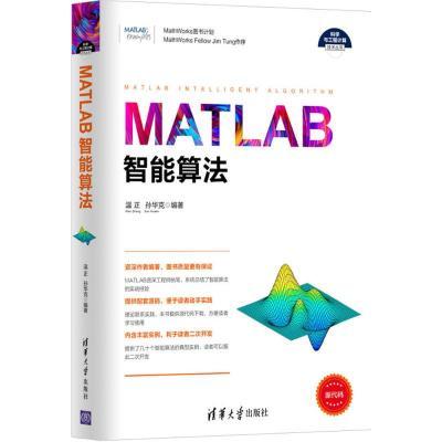 MATLAB智能算法 温正,孙华克 编著 专业科技 文轩网