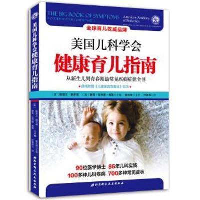 正版书籍 美国儿科学会健康育儿指南 9787530486993 北京科学技术出版社